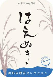 はえぬき-山形県産特別栽培米