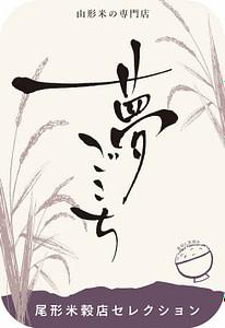 夢ごこち-山形県産特別栽培米