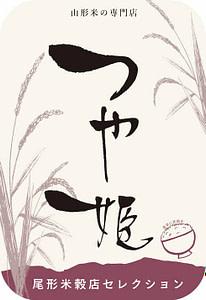 つや姫-山形県産特別栽培米