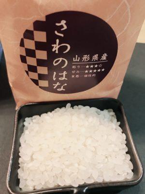 さわのはなは、幻のお米と言われているそうです