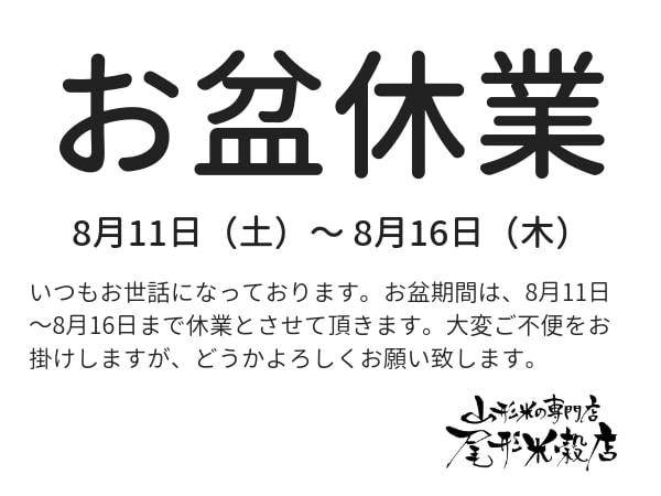 2019お盆休業
